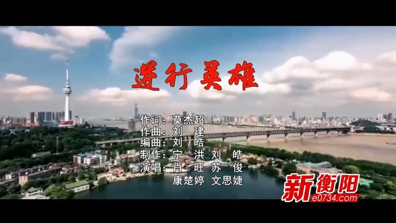 """为""""战士""""鼓劲  国网衡东供电公司创作歌曲《逆行英雄》"""