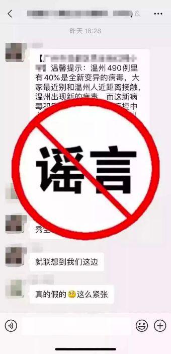 【辟谣侠盟】温州出 如今现病毒变异?广州高铁ぷ站下车的人全部隔离14天?谣言!