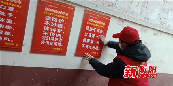 """""""衡阳群众""""在抗""""疫"""":志愿服务全覆盖 疫情防控见成效"""