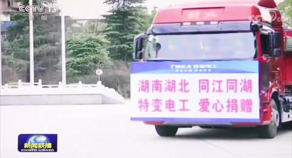 【央视网】守望相助 特变电工衡阳变压器公司全力支援湖北