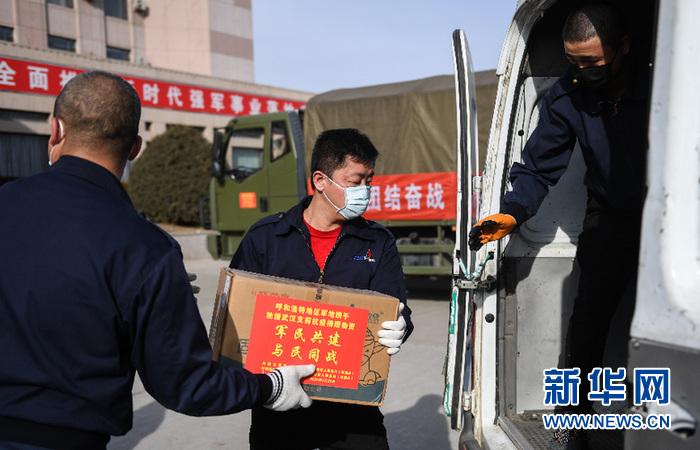 内蒙古:军地携手为武汉捐赠物资