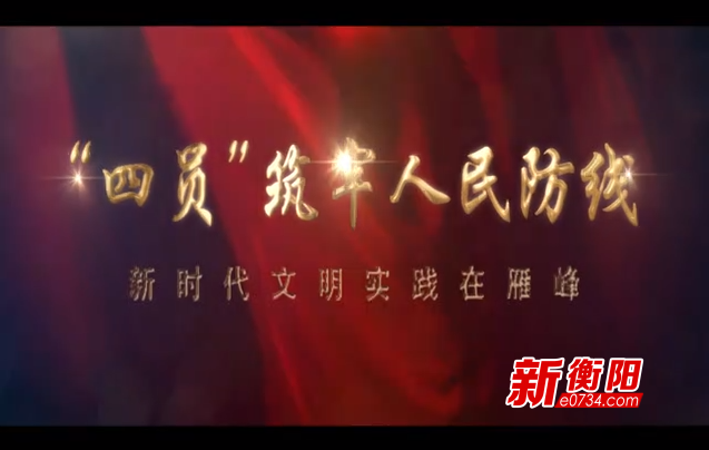"""新时代文明实践在雁峰:""""四员""""筑牢疫情防控人民防线"""