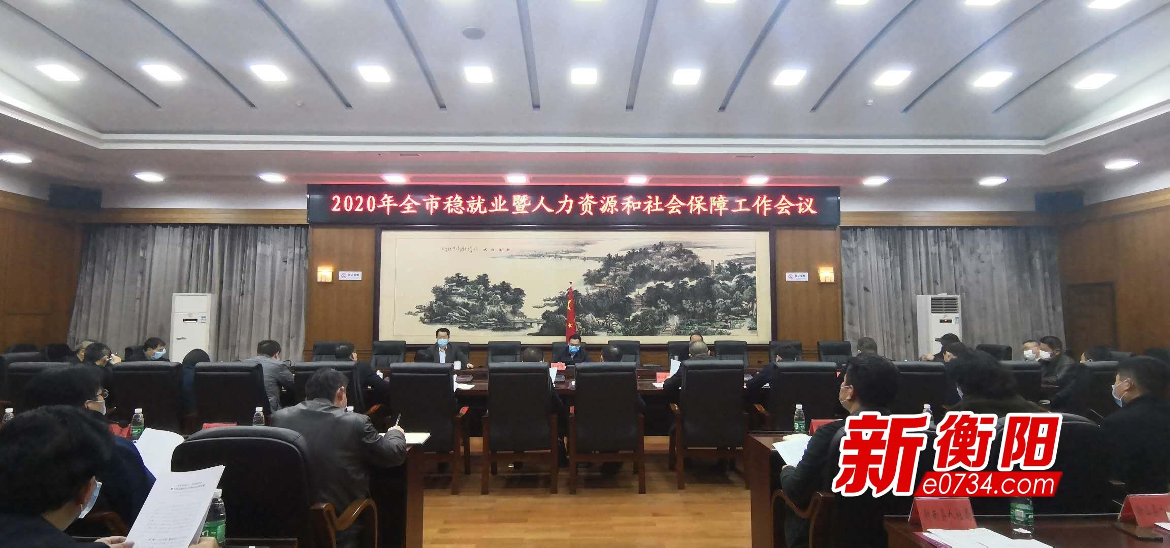 衡阳市召开2020年全市稳就业暨人力资源和社会保障工作会议