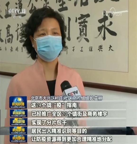 北京:加強社區防控 精準防疫抓實抓細