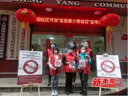 """""""三八""""妇女节:人民街道妇联开展""""反家暴""""普法宣传活动"""