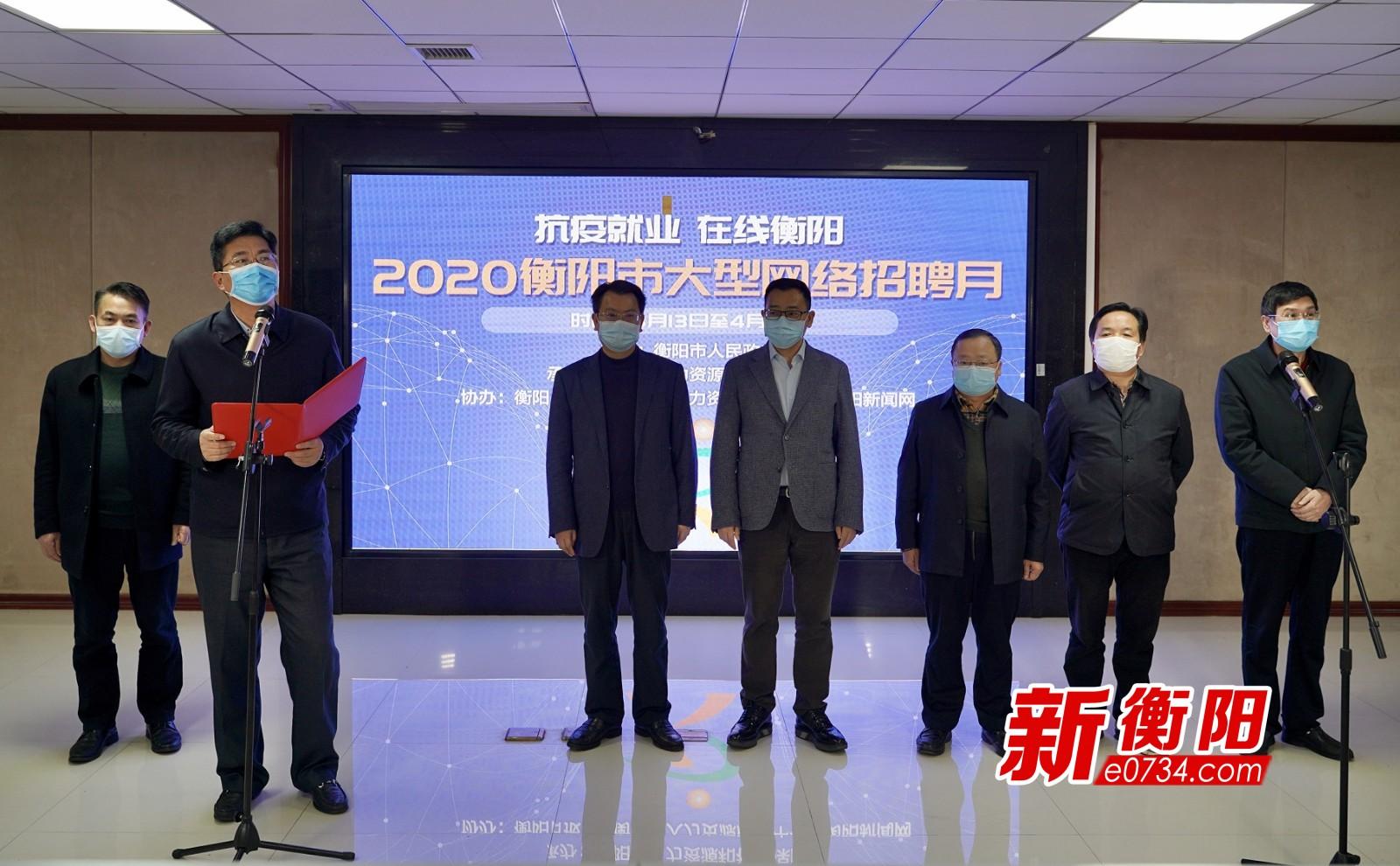 抗疫就业两手抓  2020年衡阳大型网络招聘月活动启动