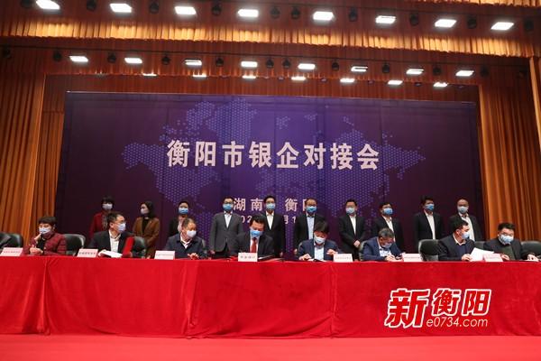"""""""源头活水来"""" 衡阳银企对接签约133.48亿元"""
