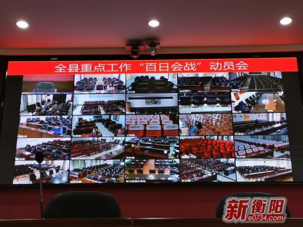 衡阳移动助力衡南县召开远程视频会议