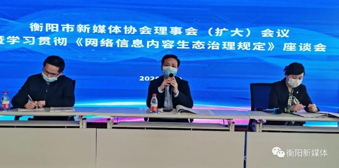 衡阳市举行学习贯彻《 网络信息内容生态治理规定 》座谈会
