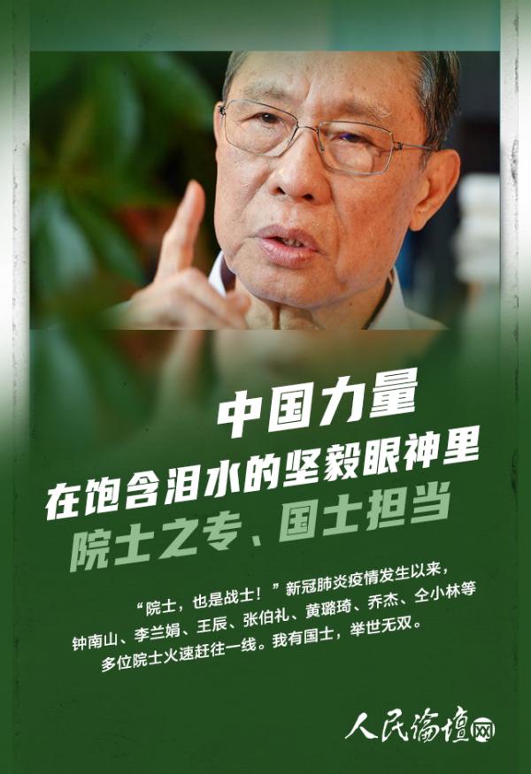 """【战""""疫""""说理】图解:同心抗疫,见证中国精神中国力量"""