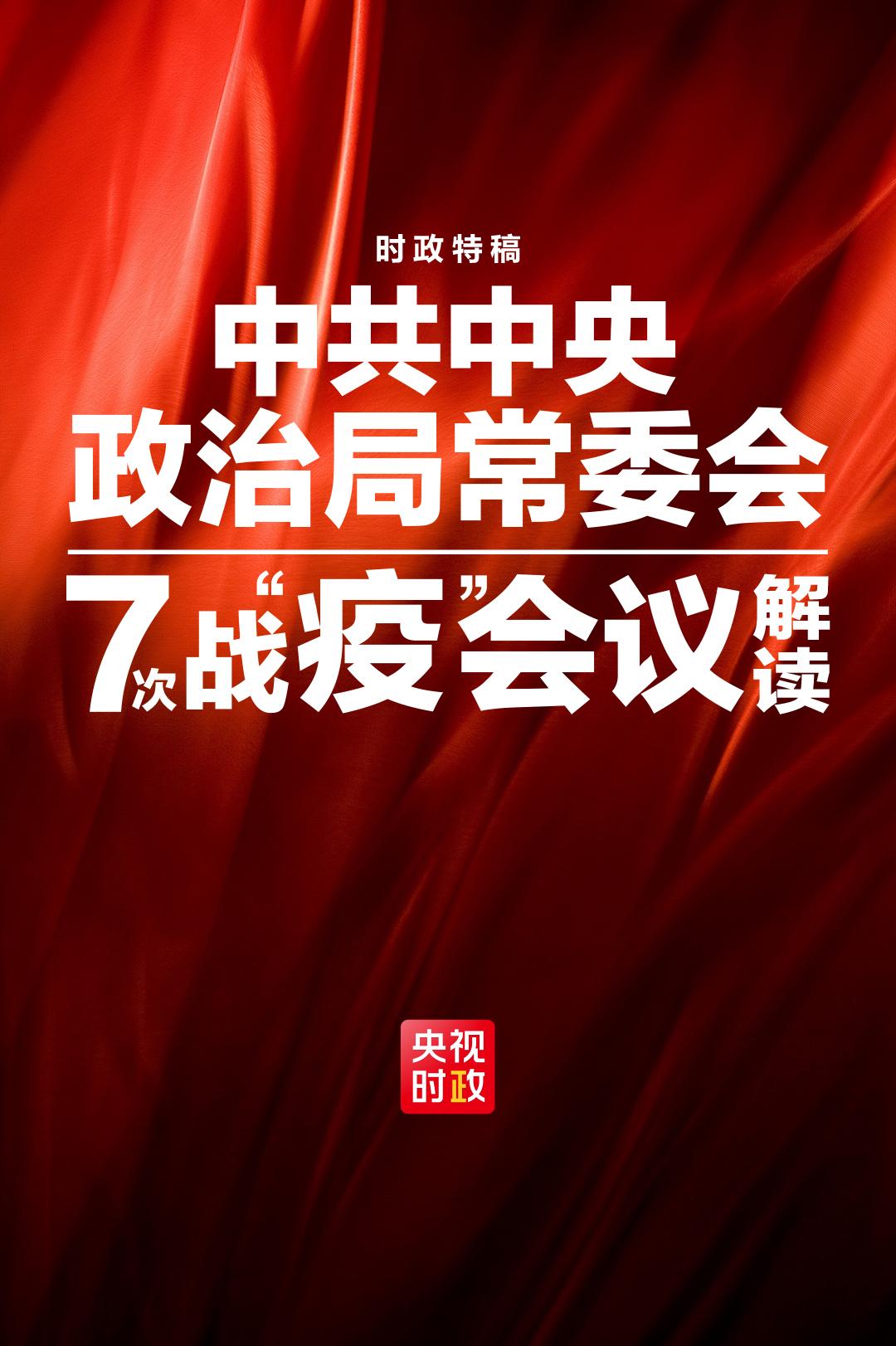 時政特稿丨54天7次中央政治局常委會會議,讀懂中國疫情防控阻擊戰