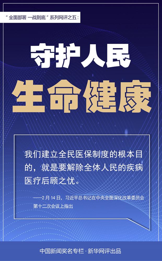 新华网评:守护人民生命健康