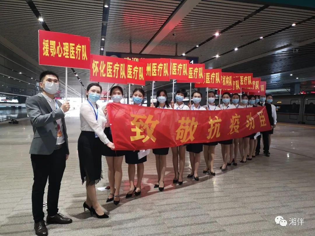 刚刚,湖南支援湖北武汉、黄冈医疗队凯旋!省委书记省长到站迎接
