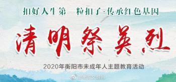 """衡陽將組織全市中小學生線上開展""""清明祭英烈""""活動"""