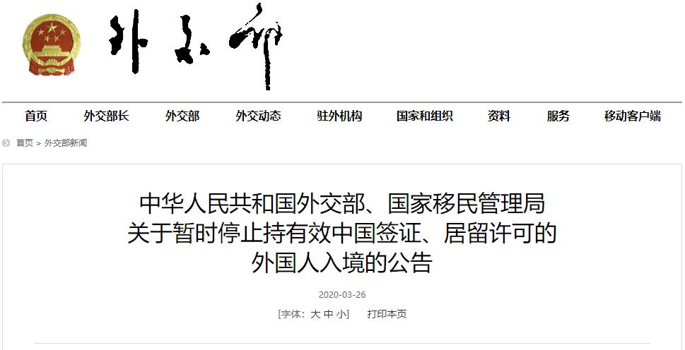 外交部、國家移民管理局:暫停持有效中國簽證、居留許可的外國人入境
