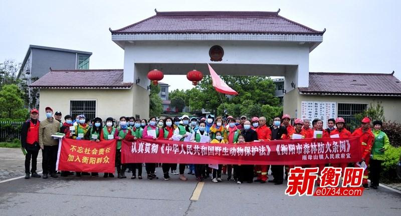 """""""衡阳群众""""在行动:雨母山宣传森林防火和野生动物保护"""