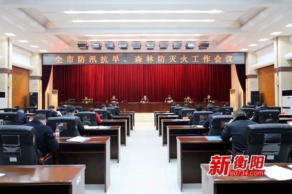 衡阳市对防汛抗旱和森林防灭火工作进行再动员、再部署