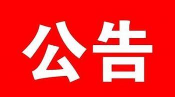 衡陽市人民政府森林防火通告