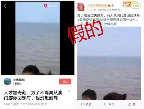 男子為了不隔離從澳門游泳回珠海?謠言