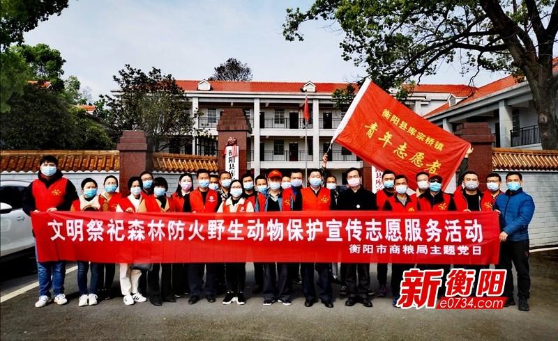 """""""衡陽群眾""""在行動:市商糧局志愿者宣傳文明祭祀、森林防火"""
