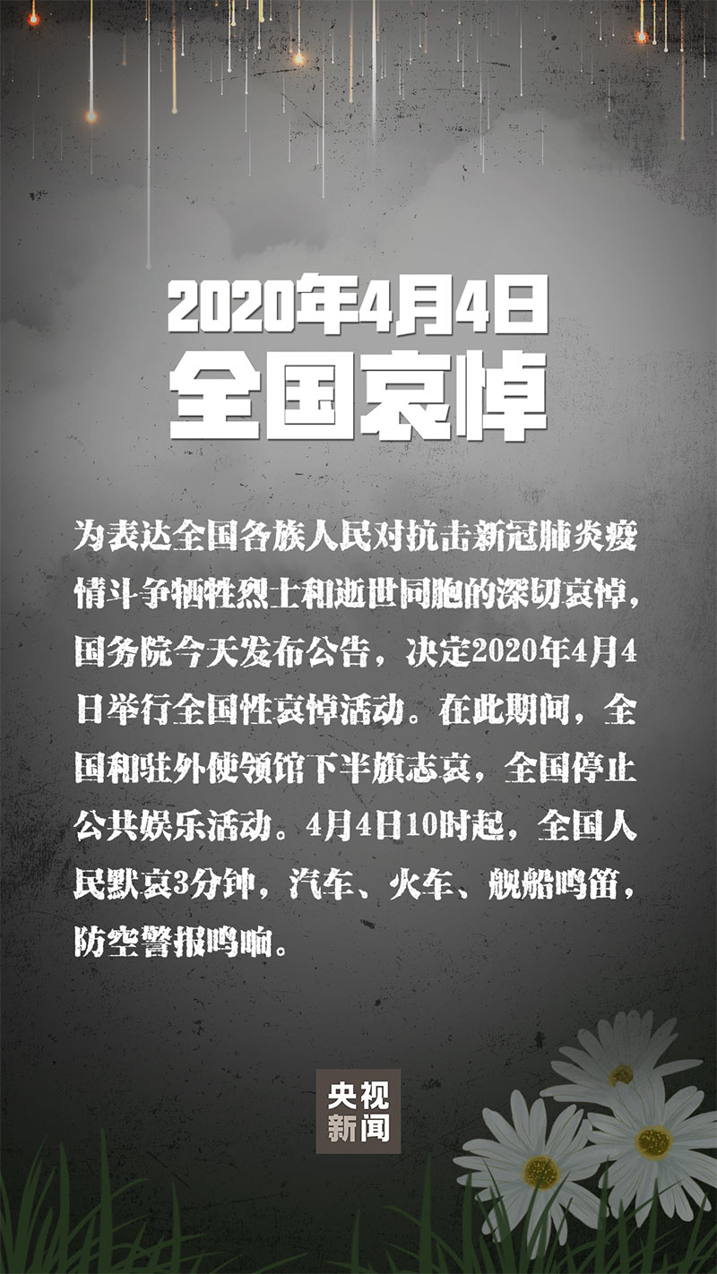 國務院發布公告:2020年4月4日舉行全國性哀悼活動
