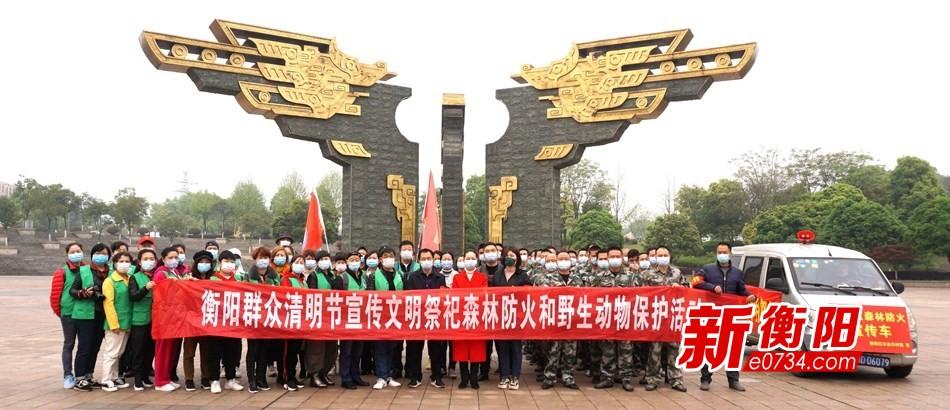 """""""衡阳群众""""在行动:志愿者赴南湖公园宣传文明祭祀森林防火"""