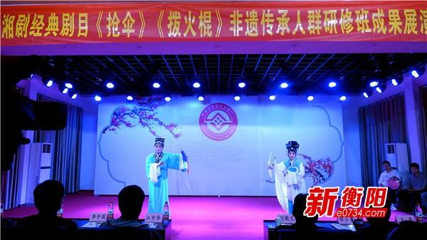 湘剧经典剧目《抢伞》《拨火棍》举行研修展演