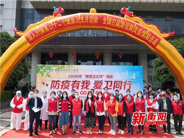 """南华大学附属第一医院积极开展第32个爱国卫生月宣传活动助力""""双创"""""""