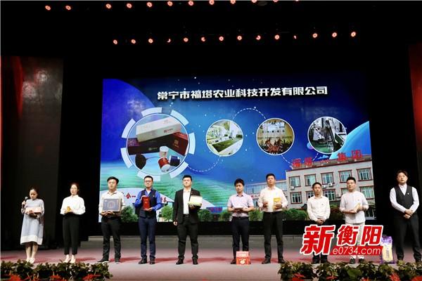 """青春的力量!衡阳市发布2020年""""乡村振兴青年创业百强榜"""""""