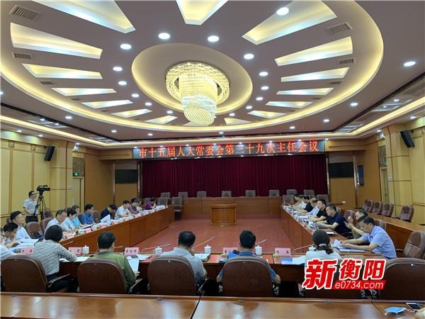 衡阳市十五届人大常委会举行第39次主任会议 段志刚主持