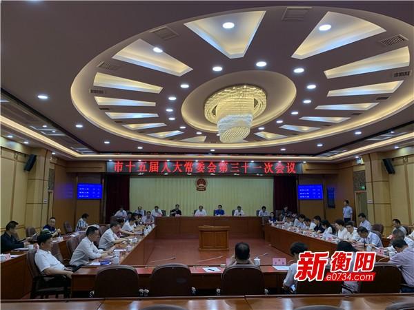 衡阳市十五届人大常委会举行第三十一次会议 部署各项工作