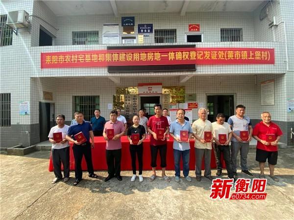 耒阳市颁发首批农村房地一体不动产权证 推进农房确权工作