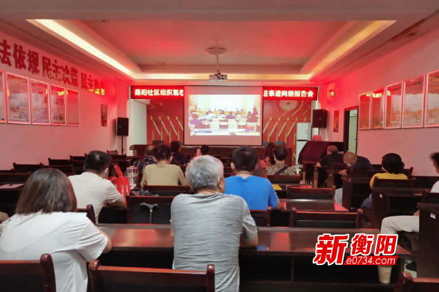 全国助残日:蒸阳社区组织观看助残扶贫先进事迹网络报告会