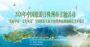 [直播]2020年中国旅游日株洲市主题活动开幕式