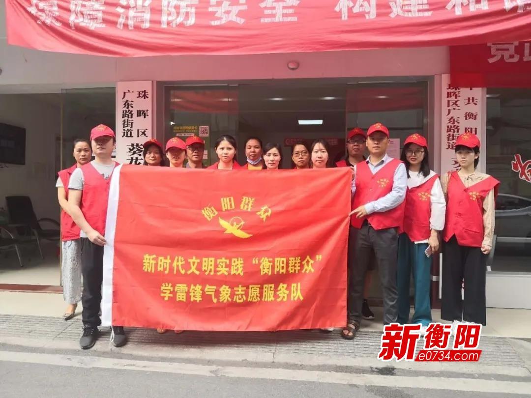 衡阳市气象局深入社区开展新时代文明实践志愿服务活动