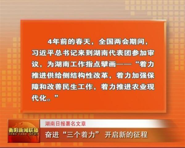 """湖南日报署名文章 奋进""""三个着力"""" 开启新的征程"""