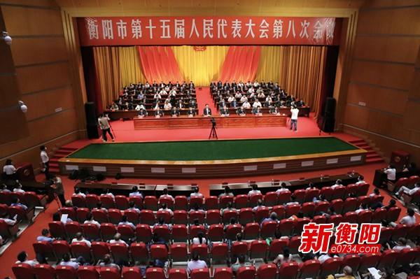 衡阳市第十五届人民代表大会第八次会议开幕