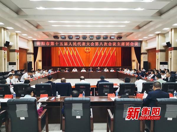 衡阳市第十五届人大第八次会议举行主席团第三次会议