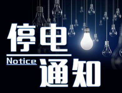 @衡阳市民 5月28日起,衡阳这些地方将临时停电检修!