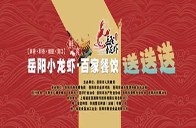 """[直播]""""岳阳小龙虾·百家餐饮送送送""""主题消费活动启动仪式"""