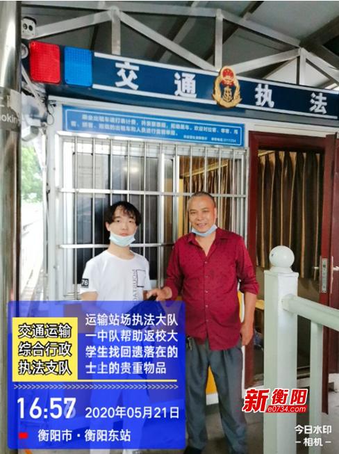 暖心!高铁衡阳东站交通执法员为返校大学生找回遗失物品