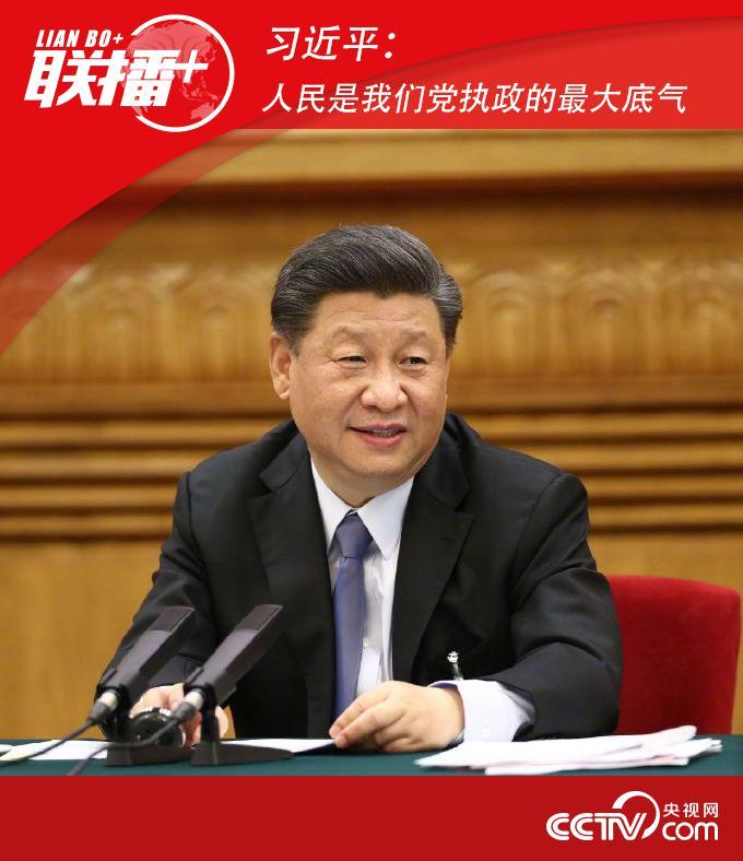 联播+丨习近平:人民是我们党执政的最大底气