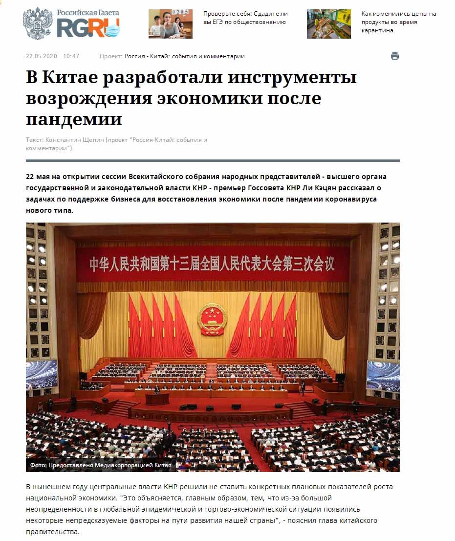 """中俄锐评:中国提出""""后疫情时期""""经济复苏计划"""