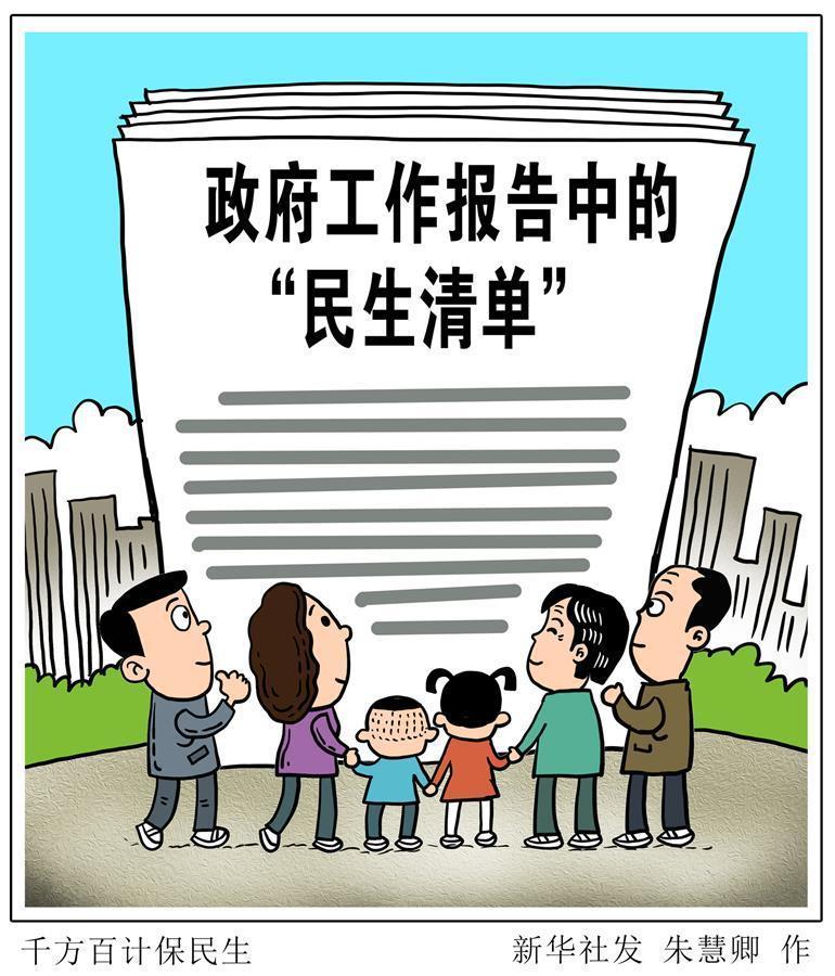 厚惠民生,常暖民心——代表委员审议讨论政府工作报告