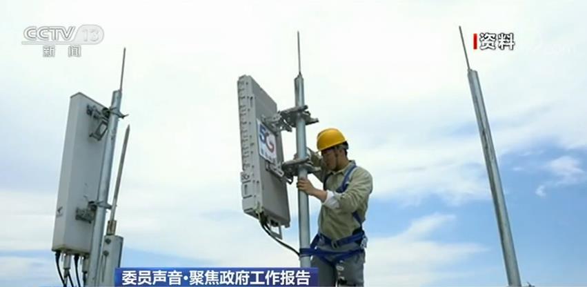 委員聲音:新技術不斷提升 中國經濟韌性和活力更強