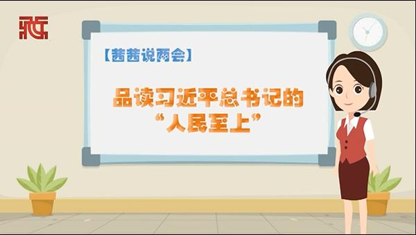"""【茜茜說兩會】品讀習近平總書記的""""人民至上"""""""