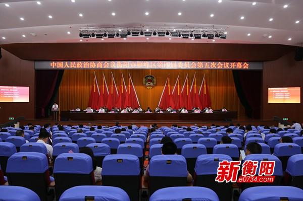 政協雁峰區第四屆委員會第五次會議開幕 委員聚焦民生共商發展