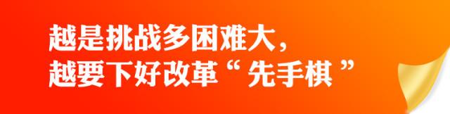 在習近平新時代中國特色社會主義思想指引下 改革激活力 開放促發展