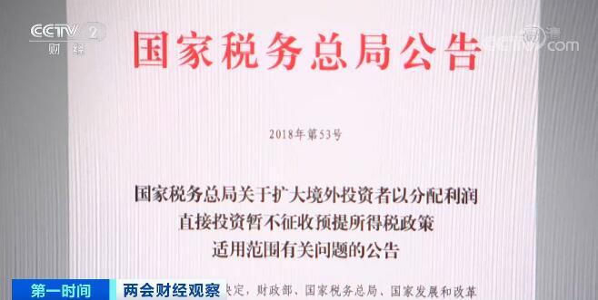 兩會財經觀察 | 中國營商環境持續優化 外商投資不斷加碼
