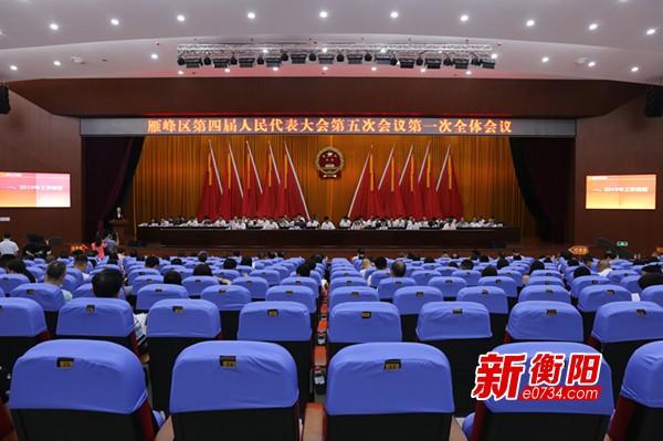 釋放發展新信號  雁峰區四屆人大五次會議開幕